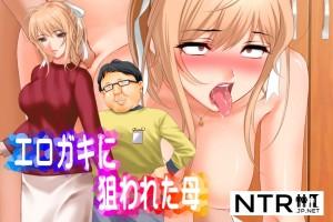 【ゲーム】エロガキに狙われた母